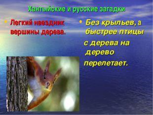 Хантыйские и русские загадки Легкий наездник вершины дерева. Без крыльев, а б