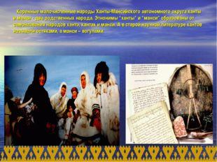 Коренные малочисленные народы Ханты-Мансийского автономного округа ханты и м