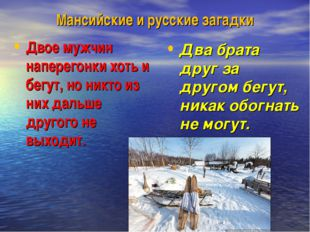 Мансийские и русские загадки Двое мужчин наперегонки хоть и бегут, но никто и