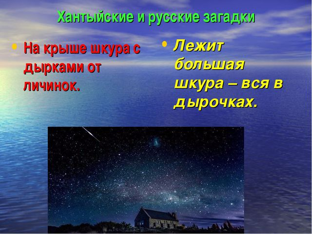 Хантыйские и русские загадки На крыше шкура с дырками от личинок. Лежит больш...