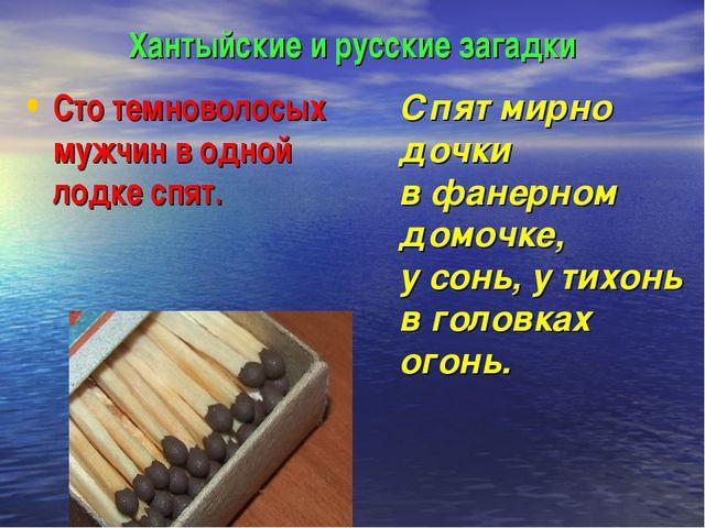 Хантыйские и русские загадки Сто темноволосых мужчин в одной лодке спят. Спят...