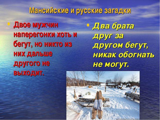 Мансийские и русские загадки Двое мужчин наперегонки хоть и бегут, но никто и...