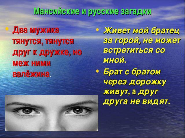 Мансийские и русские загадки Два мужика тянутся, тянутся друг к дружке, но ме...