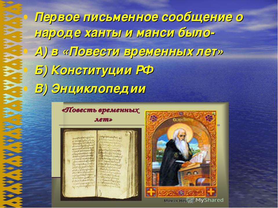 Первое письменное сообщение о народе ханты и манси было- А) в «Повести времен...
