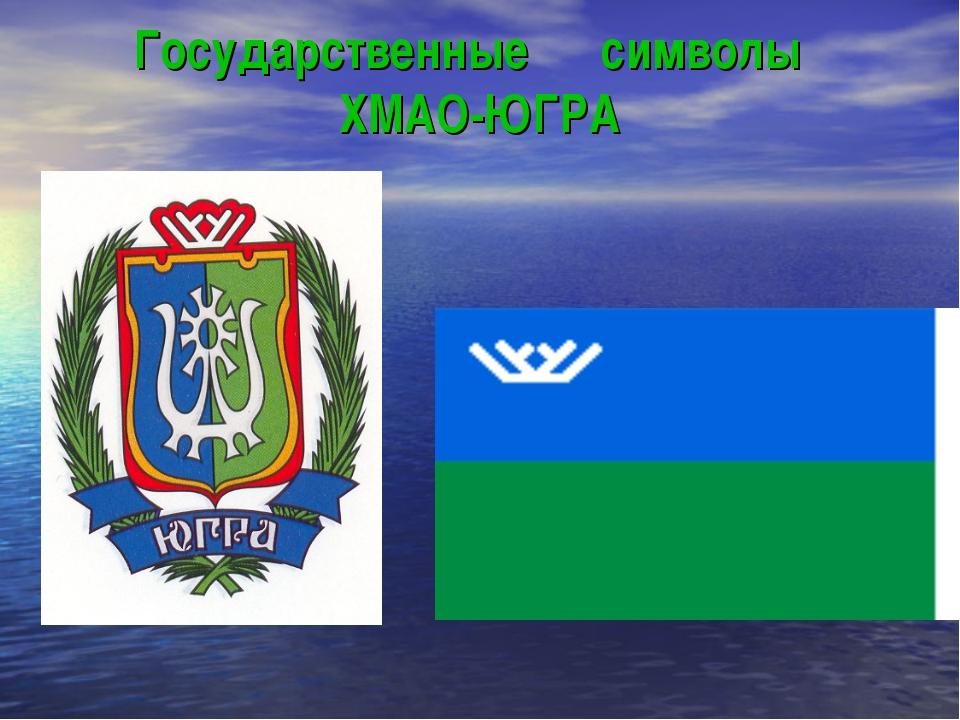 Государственные символы ХМАО-ЮГРА
