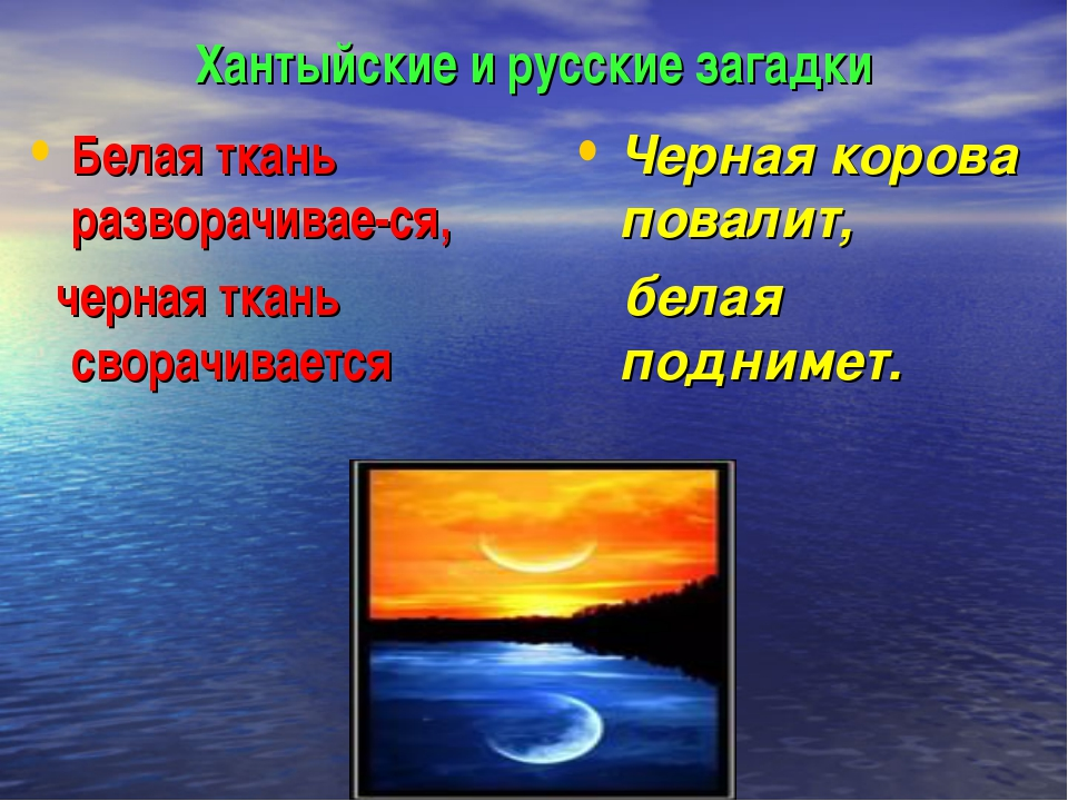 Хантыйские и русские загадки Белая ткань разворачивае-ся, черная ткань сворач...