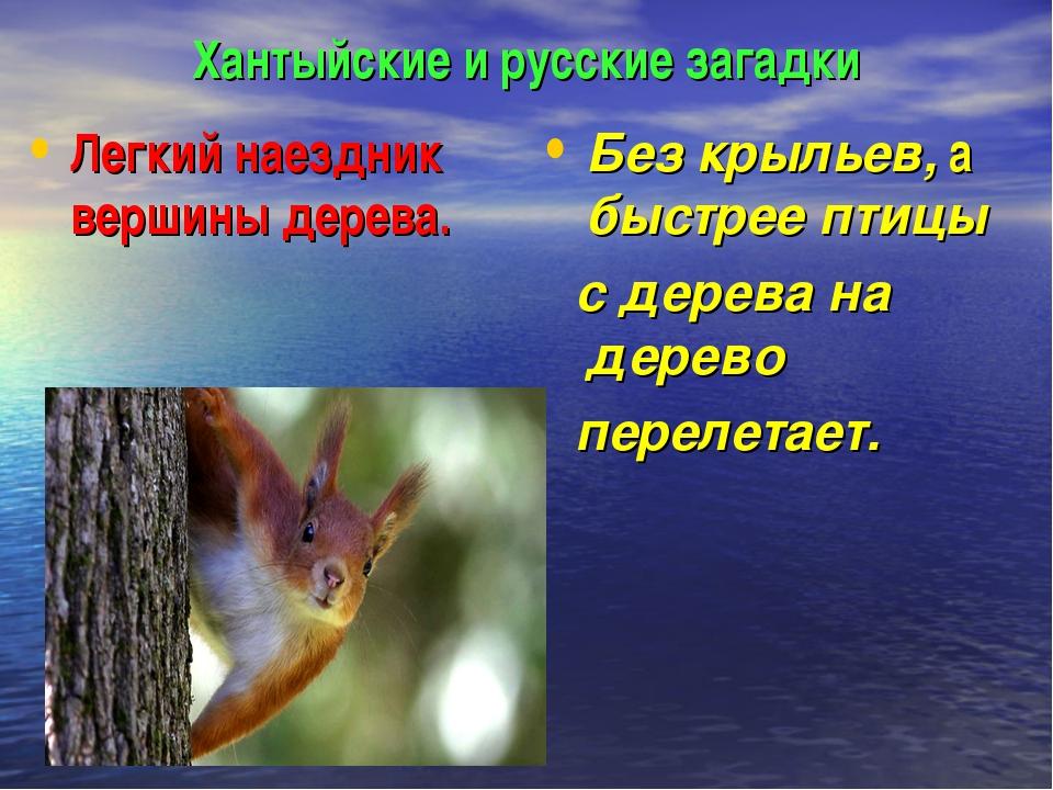 Хантыйские и русские загадки Легкий наездник вершины дерева. Без крыльев, а б...