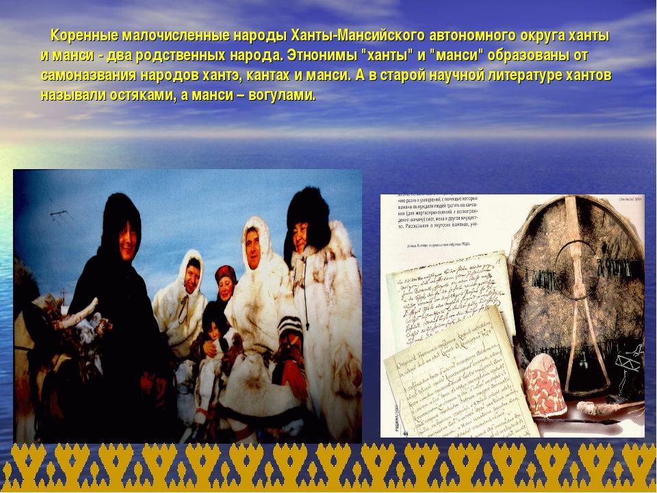 Коренные малочисленные народы Ханты-Мансийского автономного округа ханты и м...