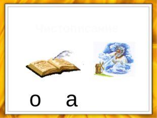Чистописание о а