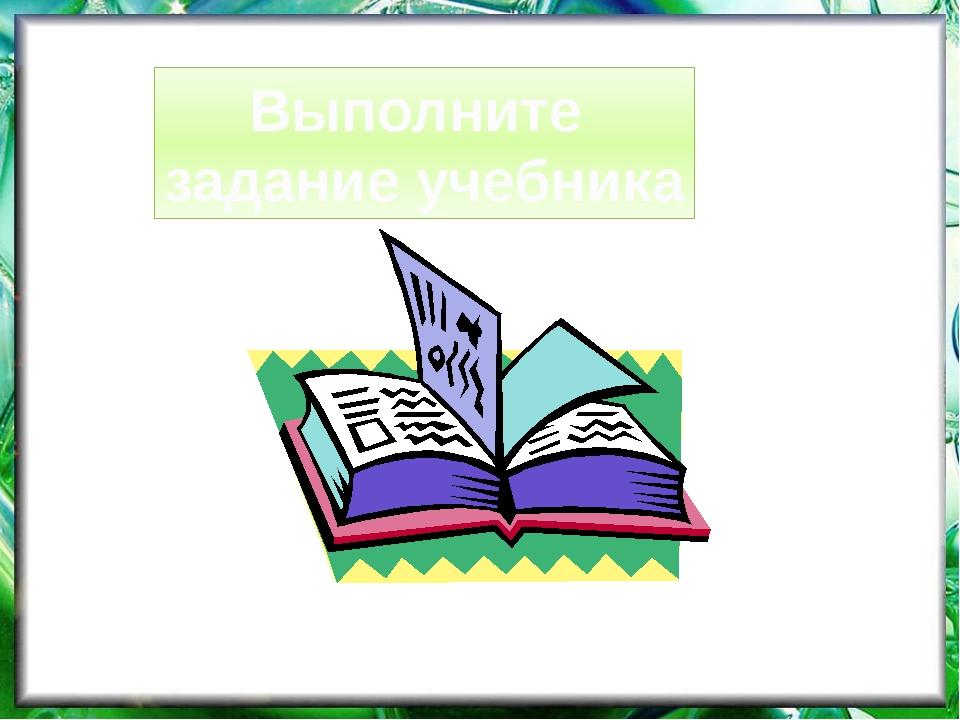 Выполните задание учебника Стр.88 упр.122