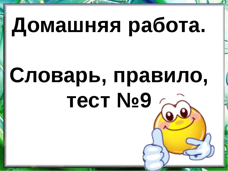 Домашняя работа. Словарь, правило, тест №9