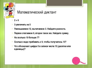 Математический диктант 2 + 6 3 увеличить на 5 Уменьшаемое 12, вычитаемое 3. Н