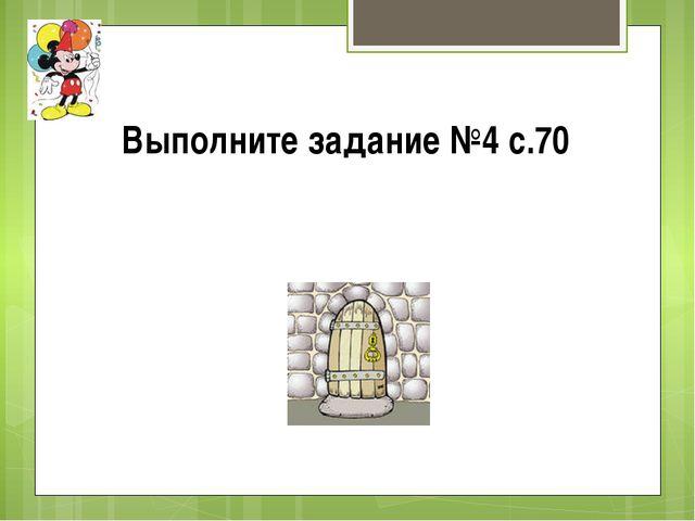 Выполните задание №4 с.70