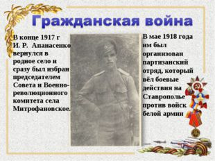 В конце 1917 г И. Р. Апанасенко вернулся в родное село и сразу был избран пре