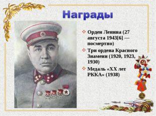 Орден Ленина (27 августа 1943[6] — посмертно) Три ордена Красного Знамени (19