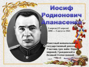 Известный военачальник и государственный деятель. Участник трех войн: Первой