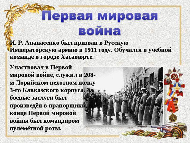 И. Р. Апанасенко был призван в Русскую Императорскую армию в 1911 году. Обуча...