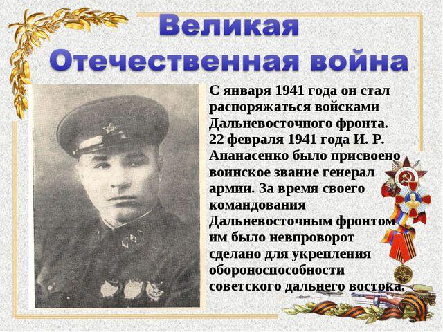 С января 1941 года он стал распоряжаться войсками Дальневосточного фронта. 22...