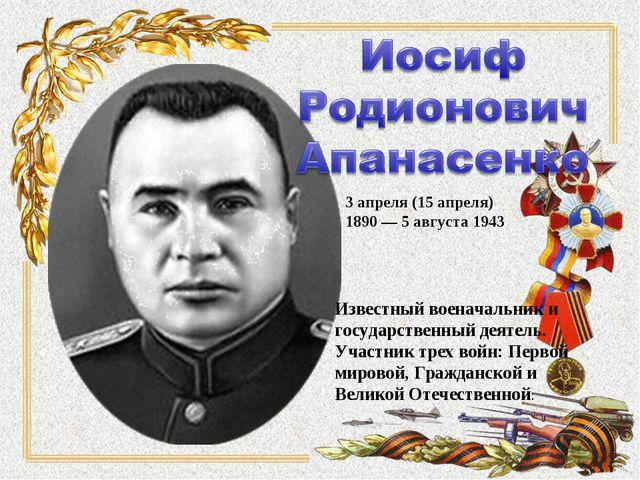 Известный военачальник и государственный деятель. Участник трех войн: Первой...
