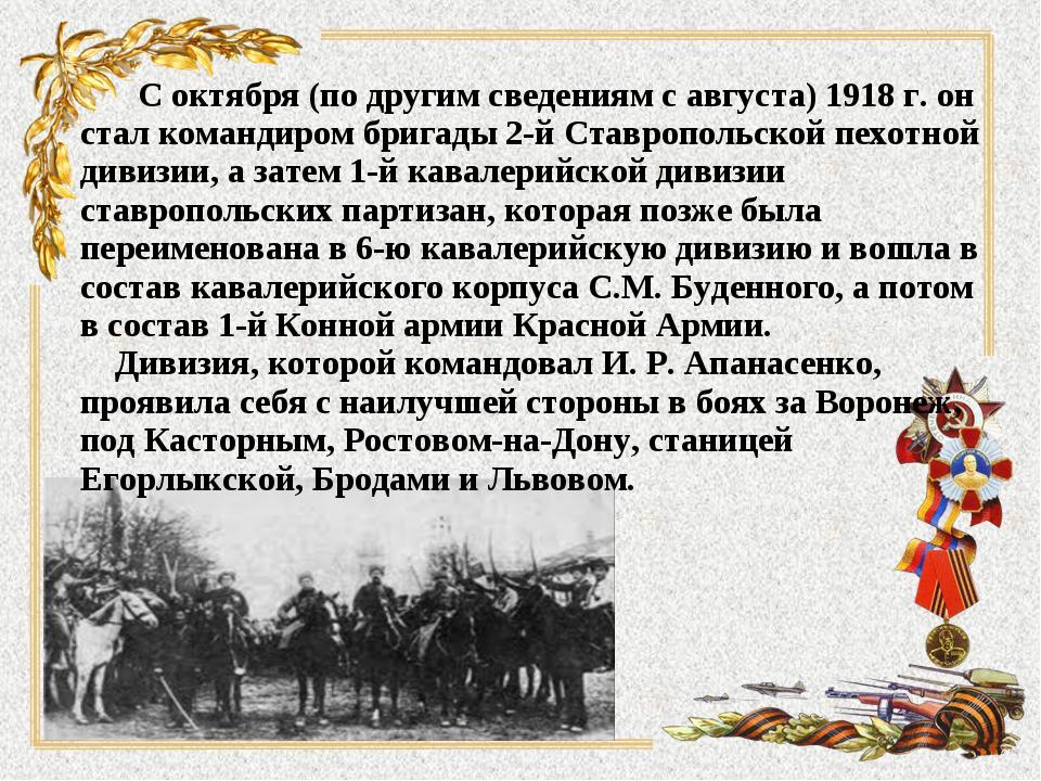 С октября (по другим сведениям с августа) 1918 г. он стал командиром бригады...