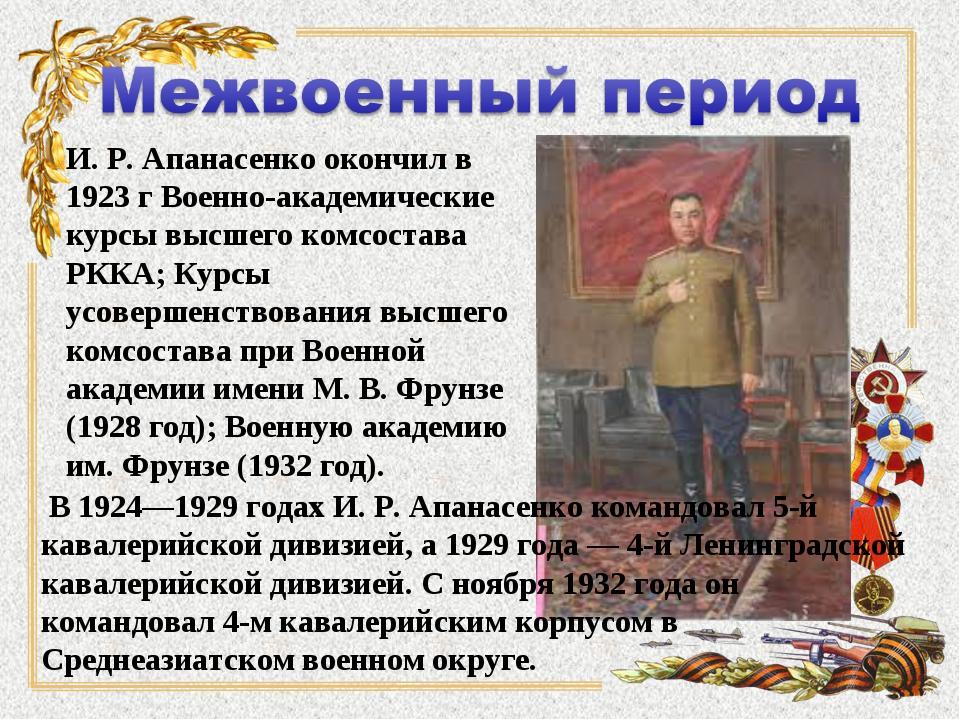 И. Р. Апанасенко окончил в 1923 г Военно-академические курсы высшего комсоста...