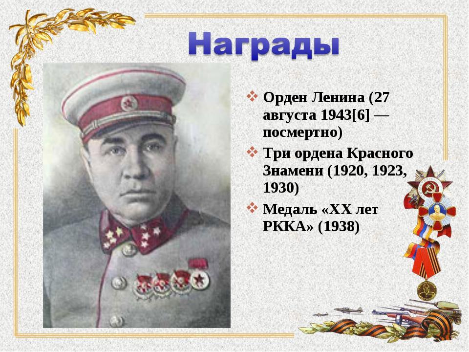Орден Ленина (27 августа 1943[6] — посмертно) Три ордена Красного Знамени (19...