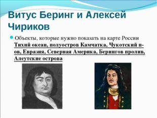 Витус Беринг и Алексей Чириков Объекты, которые нужно показать на карте Росси