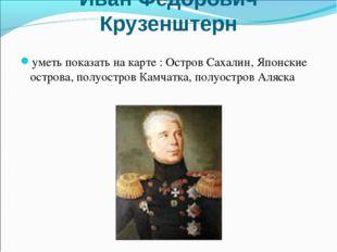 Иван Фёдорович Крузенштерн уметь показать на карте : Остров Сахалин, Японские