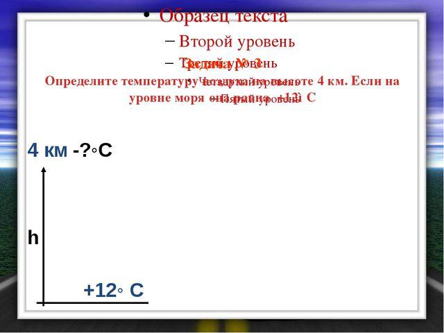 Задача № 3 Определите температуру воздуха на высоте 4 км. Если на уровне моря...