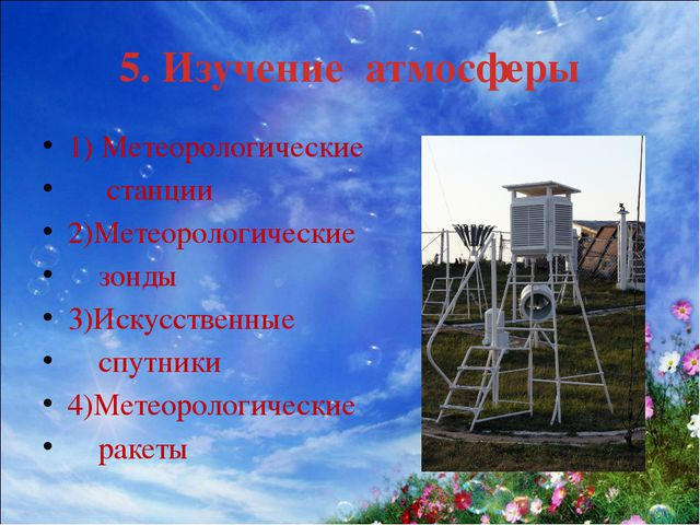 1) Метеорологические 1 станции 2)Метеорологические зонды 3)Искусственные спут...