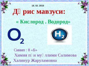 Дәрис мавзуси: «Кислород . Водород» Синип : 8 «Б» Автори : химия пән муәллими