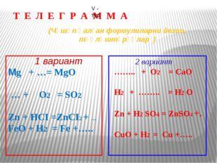 Т Е Л Е Г Р А М М А (дурус жавави) 1 вариант 2 Мg + O2 = 2 MgO S + O2 = SO2 Z