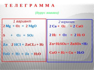 VI - тур Адашқан оксидлар CaO H2O P2O5 NaOH MgO KCL NO SO2 CuO CO2 ZnO HF SiO