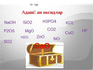Реакция нәтижисидә А) 16 г магний оксиди Ә) 5,1 г алюминий оксиди Түзүш үчүн