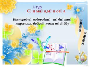 II - тур «АССОЦИАЦИЯ» 1. Кислород 2. Водород 3. 16 4. Йеник 5, суюлиду