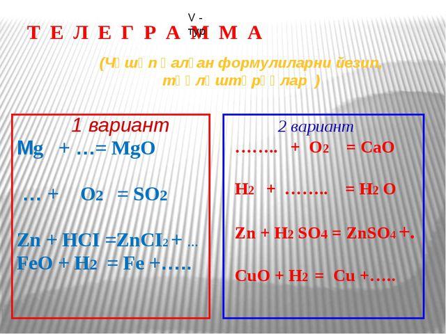 Т Е Л Е Г Р А М М А (дурус жавави) 1 вариант 2 Мg + O2 = 2 MgO S + O2 = SO2 Z...