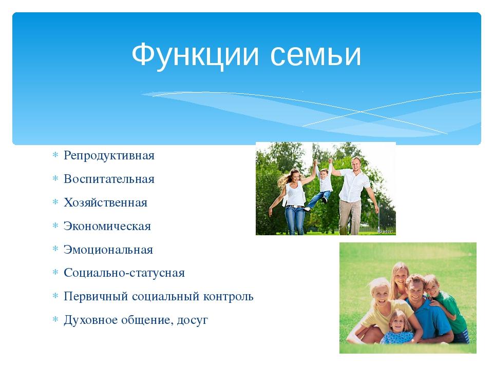 Репродуктивная Воспитательная Хозяйственная Экономическая Эмоциональная Социа...