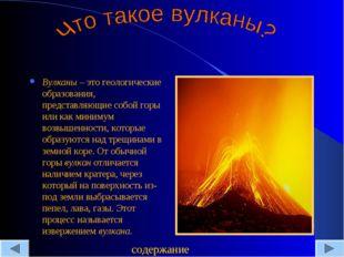 Вулканы– это геологические образования, представляющие собой горы или как ми