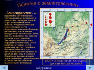 содержание Землетрясение– это подземные колебания или толчки, которые возник