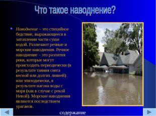 Наводнение– это стихийное бедствие, выражающееся в затоплении части суши вод