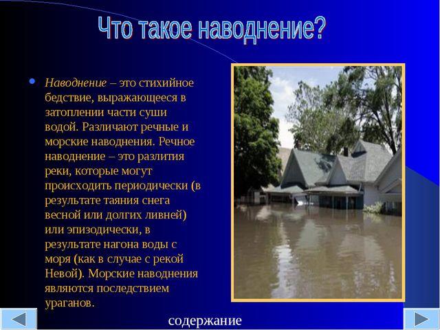 Наводнение– это стихийное бедствие, выражающееся в затоплении части суши вод...