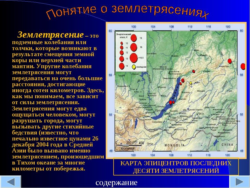 содержание Землетрясение– это подземные колебания или толчки, которые возник...