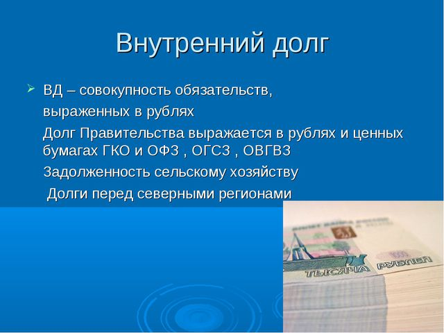 Внутренний долг ВД – совокупность обязательств, выраженных в рублях Долг Прав...