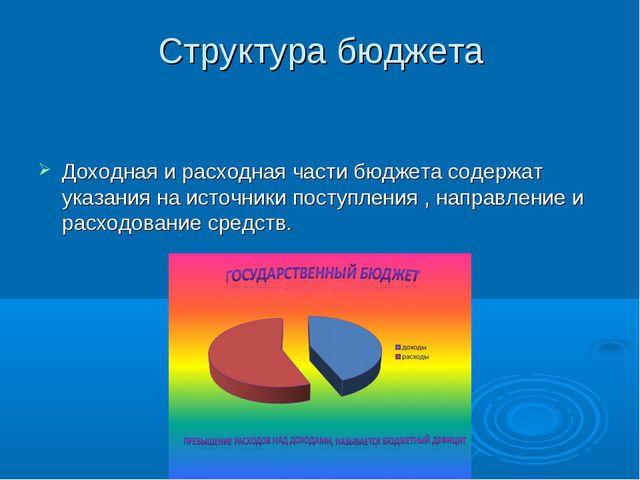 Структура бюджета Доходная и расходная части бюджета содержат указания на ист...