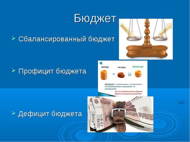 Бюджет Сбалансированный бюджет Профицит бюджета Дефицит бюджета