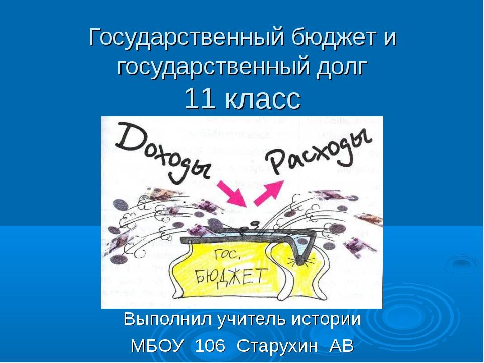 Государственный бюджет и государственный долг 11 класс Выполнил учитель истор...