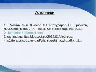 Источники Русский язык. 9 класс. С.Г.Бархударов, С.Е.Крючков, Л.Ю.Максимова,