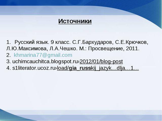 Источники Русский язык. 9 класс. С.Г.Бархударов, С.Е.Крючков, Л.Ю.Максимова,...