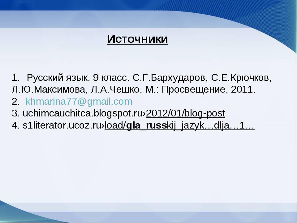 Гдз решебник по русскому языку 8 класс бархударов