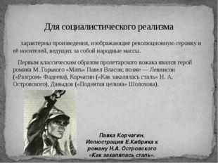характерны произведения, изображающие революционную героику и её носителей,